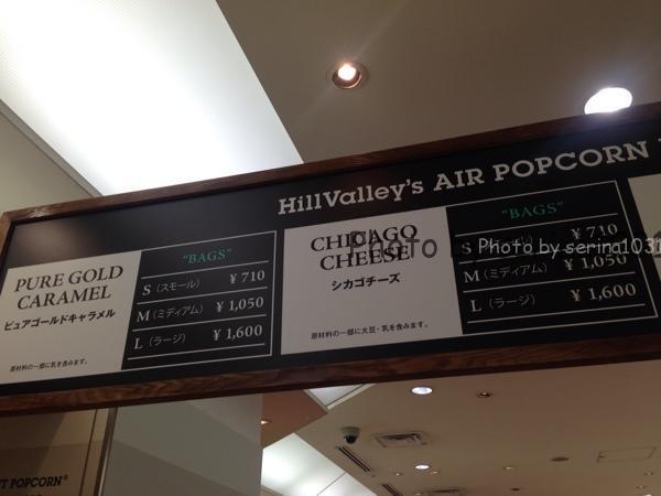 ヒルバレーポップコーン羽田空港店