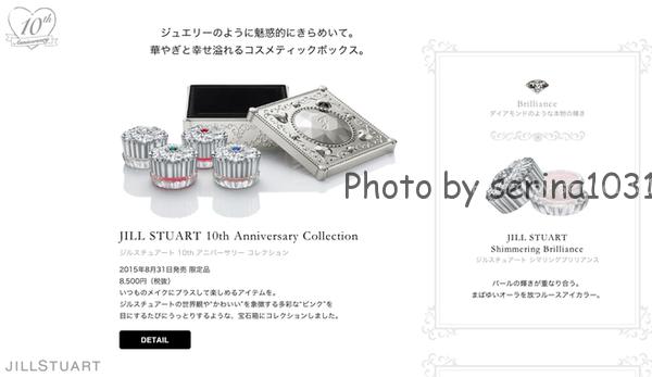 ジルスチュ−アート10周年コスメコレクション