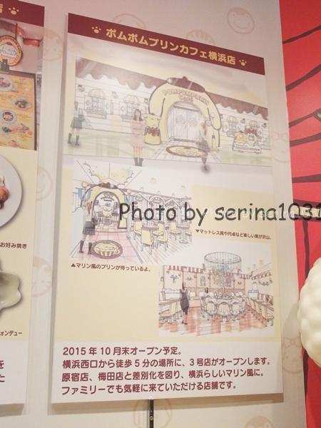 ポムポムプリンカフェ横浜店