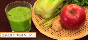 リンゴと生姜のスムージー