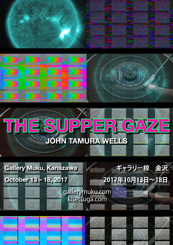 The Super Gaze, exhibition in Kanazawa, October 13 to 18 at Gallery Muku