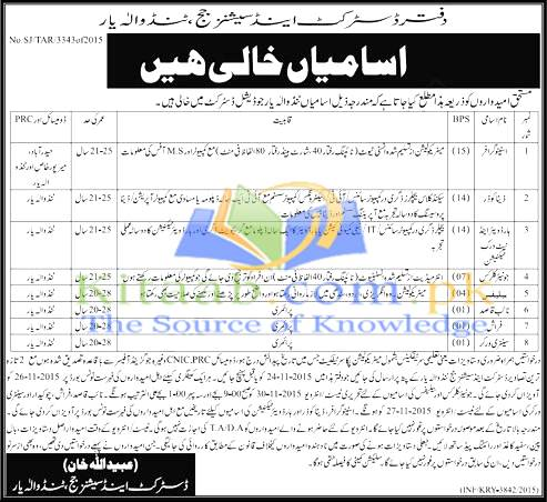 District and Session Court Tando Allahyar Jobs 2015 Stenographers, Clerks, Data Coders Application Form