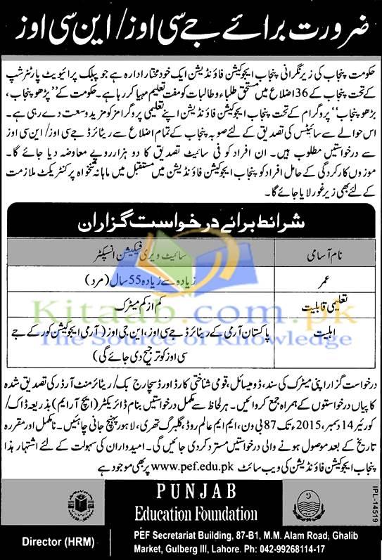 Punjab Education Foundation Site Verification Inspector Jobs 2015 Registration Form Eligibility Dates