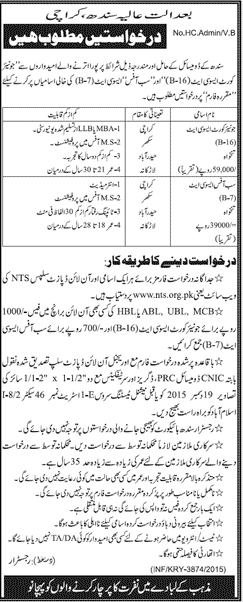 Supreme Court of Sindh Pakistan Jobs 2015 Eligibility Application Form Download