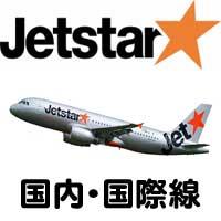 LCC Jetstar