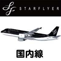 LCC STARFLYER