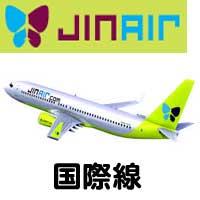 LCC JIN Air