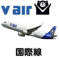 LCC V Air