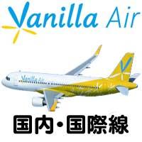 LCC Vanilaa Air