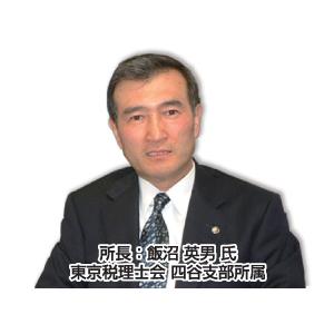 飯沼会計事務所 自立経営支援