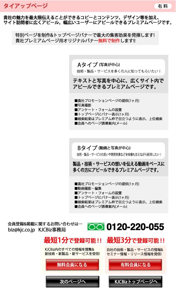 プロモーションページ