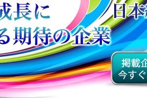 長野県の成長に貢献する企業