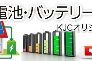 KJCBiz:蓄電池・バッテリー特集