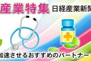 医薬産業特集