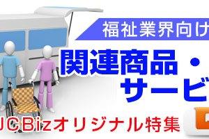 KJCBiz:福祉業界向け関連商品・サービス特集