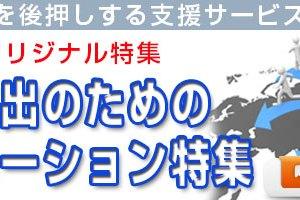 KJCBiz:海外進出のためのソリューション特集!