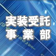 【実装受託事業】半導体直接実装のモジュールソリューション!