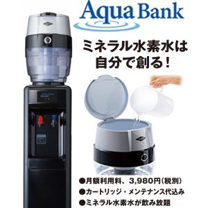新発想のウォーターサーバー 水道水を注ぐだけで「ミネラル水素水」