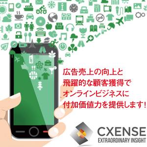 Webサイトの収益最大化を強力にバックアップ 「Cxense DMP」