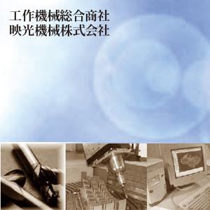 0.5歩先の提案・サポート 機械の総合ソリューション企業