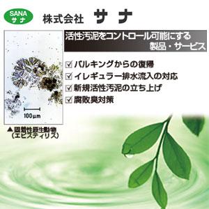 排水処理剤の研究・開発から提案・改善まで 自然の循環を強力に守る