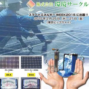 独自洗浄システムにより 太陽光パネルの設備延命に貢献