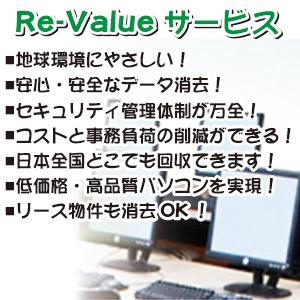 PC・情報機器の廃棄コストと事務負担を軽減する