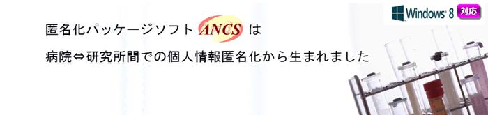 ancs1