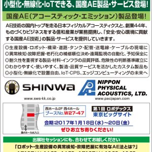 小型化・無線化・IoTできる、国産AE製品・サービス登場