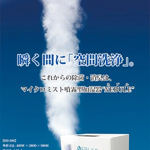 噴き出るミストが雲の中にいるかのように空間を包み込む、新しい除菌・消臭機「NEBULE」