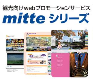 地域と観光客を繋ぐwebプロモーションパッケージ