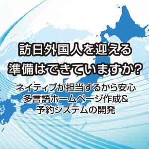 """地域の""""良いモノ""""を世界に届ける多言語サービス"""