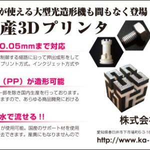 法人向け国産3Dプリンタ