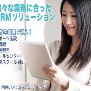 お客様と企業をつなげるCRMソリューション