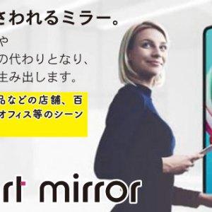 デジタル技術を融合させた「スマートな」鏡