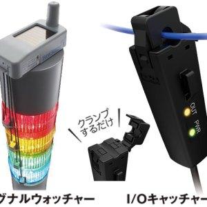 設備に電気的改造を加えずIoTを実現するセンサ