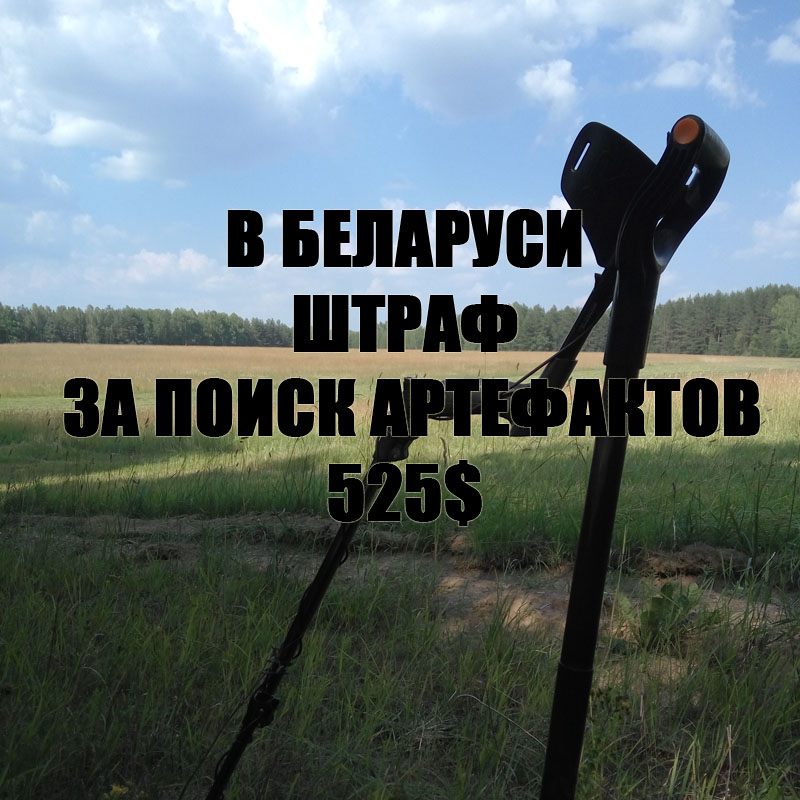 Клады найденные в беларуси видео время кустанай сейчас