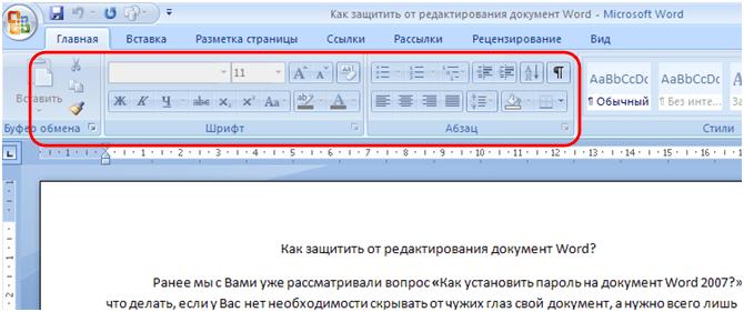 Как сделать чтобы вордовский документ нельзя было изменить