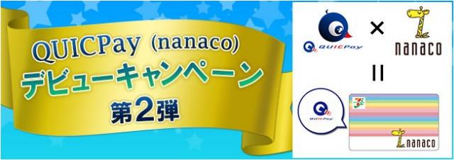nanacoカードがQUICPayとして使える?!