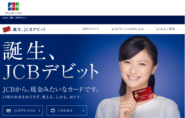 JCBデビットカード 発行は与信の審査より厳しいですよ 千葉銀行、大垣共立銀行、北洋銀行、楽天銀行が発行