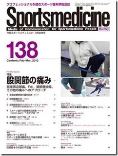股関節痛み原因治療 sportsmedicine表紙2