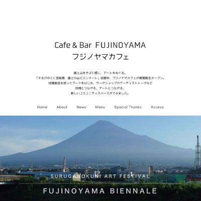 フジノヤマカフェ webサイト
