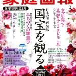 掲載情報:家庭画報 3月号