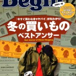 掲載情報:Begin12月号 / +d ツンツン