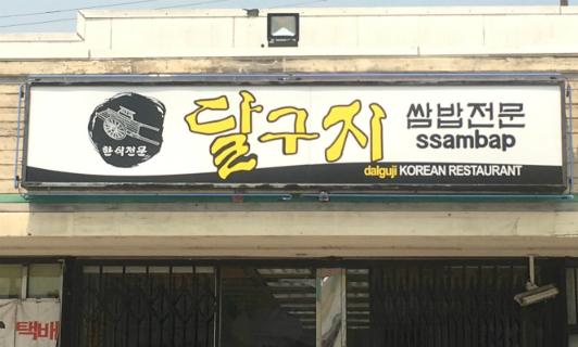 Dalguji Restaurant