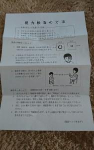 視力検査2