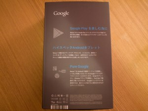 Nexus7箱・裏