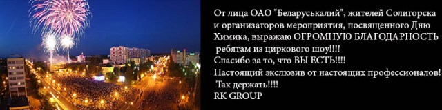 fireshow-otziv-rkgroup