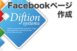 Facebookページ作成マニュアル