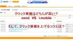 クリック単価比較!nend VS i-mobile 上手にクリック単価を上げるコツ